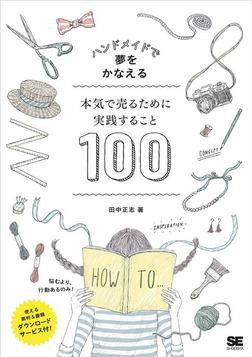 ハンドメイドで夢をかなえる 本気で売るために実践すること100-電子書籍