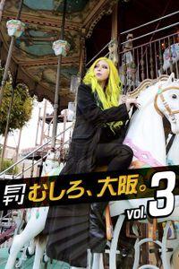 月刊 むしろ、大阪。 Vol.3