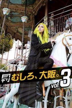 月刊 むしろ、大阪。 Vol.3-電子書籍