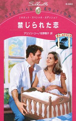 禁じられた恋-電子書籍