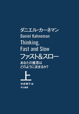 ファスト&スロー (上)-電子書籍