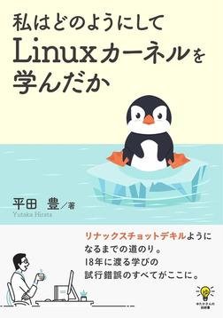 私はどのようにしてLinuxカーネルを学んだか-電子書籍