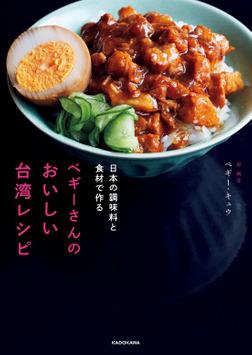 日本の調味料と食材で作る ペギーさんのおいしい台湾レシピ-電子書籍
