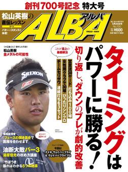 アルバトロス・ビュー No.700-電子書籍