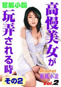 【官能小説】高慢美女が玩弄される時 その2 ~Digital新風小説 vol.2~