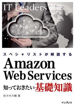 スペシャリストが解説する Amazon Web Services 知っておきたい基礎知識-電子書籍