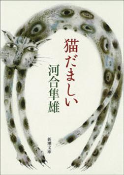 猫だましい-電子書籍
