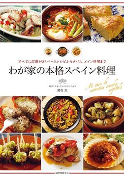 わが家の本格スペイン料理-電子書籍