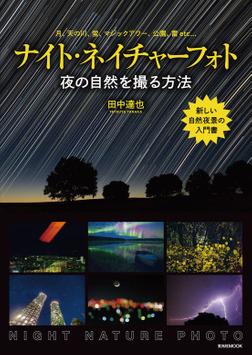 ナイト・ネイチャーフォト−夜の自然を撮る方法-電子書籍