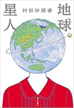 地球星人-電子書籍