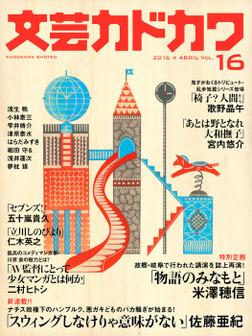 文芸カドカワ 2016年4月号-電子書籍