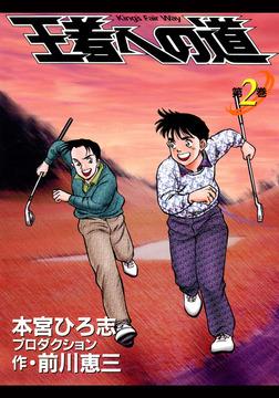 王者への道 King's Fair Way 第2巻-電子書籍