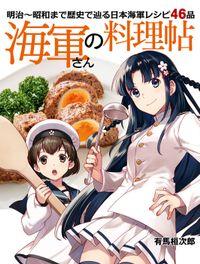 海軍さんの料理帖 明治~昭和まで 歴史で辿る日本海軍レシピ46品