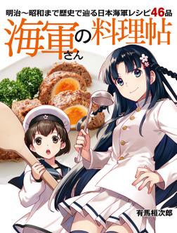 海軍さんの料理帖 明治~昭和まで 歴史で辿る日本海軍レシピ46品-電子書籍