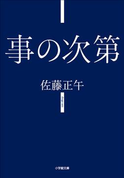 事の次第-電子書籍