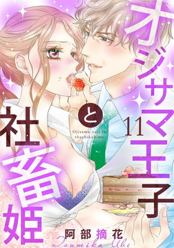 【ショコラブ】オジサマ王子と社畜姫(11)-電子書籍