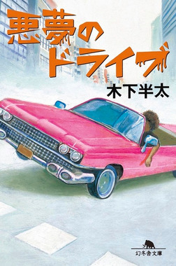 悪夢のドライブ-電子書籍