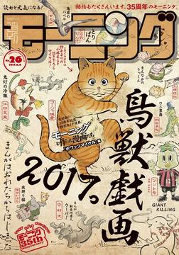 モーニング 2017年26号 [2017年5月25日発売]-電子書籍