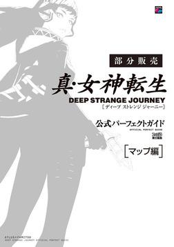 【部分販売】真・女神転生 DEEP STRANGE JOURNEY 公式パーフェクトガイド 【マップ編】-電子書籍
