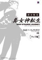 【部分販売】真・女神転生 DEEP STRANGE JOURNEY 公式パーフェクトガイド 【マップ編】