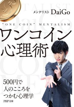 ワンコイン心理術 500円で人のこころをつかむ心理学-電子書籍
