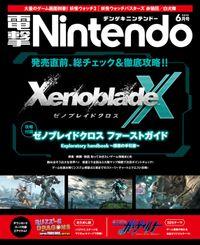 電撃Nintendo 2015年6月号