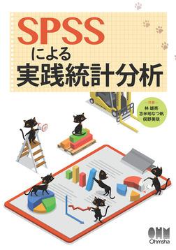 SPSSによる実践統計分析-電子書籍
