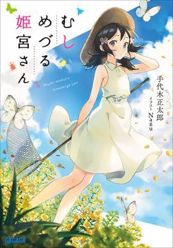 むしめづる姫宮さん-電子書籍