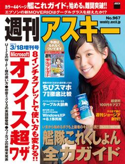 週刊アスキー 2014年 3/18増刊号-電子書籍