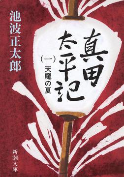真田太平記(一)天魔の夏-電子書籍