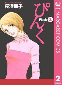 ぴんく―Pink― 2