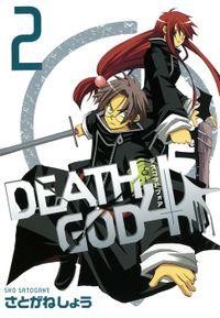 DEATH GOD 4 2巻