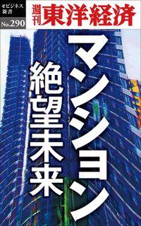 マンション 絶望未来―週刊東洋経済eビジネス新書No.290