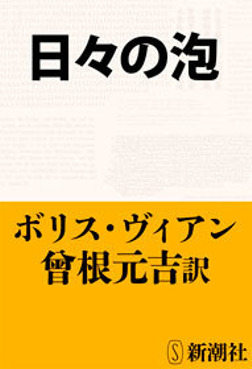 日々の泡-電子書籍