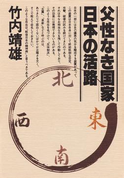 父性なき国家・日本の活路-電子書籍