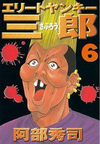 エリートヤンキー三郎(6)