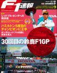 F1速報 2018 Rd17 日本GP号