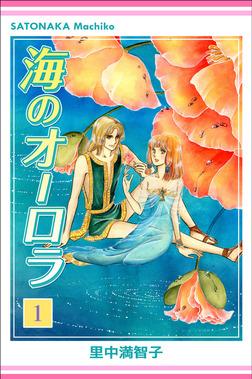 海のオーロラ 1巻-電子書籍