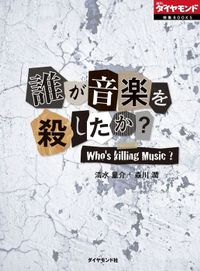 誰が音楽を殺したか?