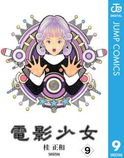 電影少女 9-電子書籍