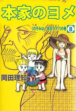 本家のヨメ(8)-電子書籍