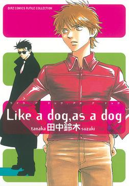 Like a dog,as a dog-電子書籍