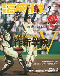 報知高校野球2016年9月増刊号