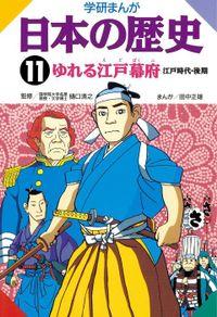 日本の歴史11 ゆれる江戸幕府 江戸時代・後期