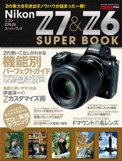 ニコンZ7&Z6スーパーブック-電子書籍