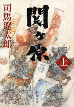 関ヶ原(上)-電子書籍