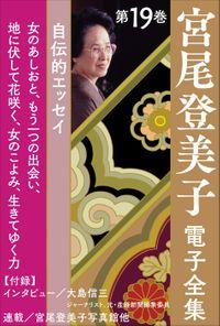 宮尾登美子 電子全集19『女のあしおと/もう一つの出会い/地に伏して花咲く/女のこよみ/生きてゆく力』