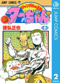 新ジャングルの王者ターちゃん 2-電子書籍