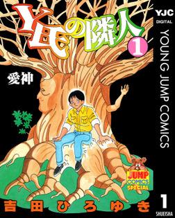 Y氏の隣人 1-電子書籍