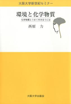 環境と化学物質-電子書籍